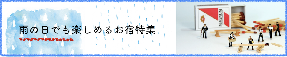 banner_1雨の日.png